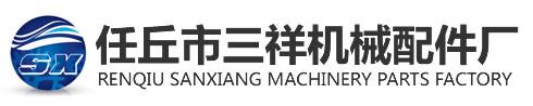 任丘三祥农业机械配件厂